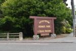 Entrance sign, Rohner Park - Fortuna CA